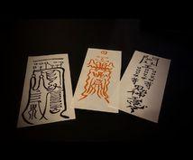あなたの願いを叶える霊符を謹書いたします 古文書や秘伝書に記された秘伝の霊符を扱っております