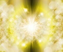 金運アップ、豊かさ引き寄せのエネルギーを送ります 豊穣の黄金光線で金運、豊かさの引き寄せを起こしましょう♪