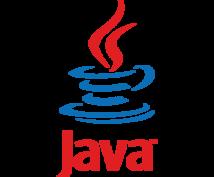 Javaに関する質問・コード作成を受け付けます Java歴16年の現役エンジニアがあらゆる質問に答えます