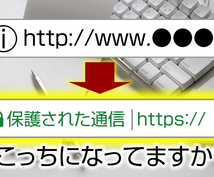 https=常時SSL化を確実に定額代行します 24時間以内に返信!定額でサイト丸投げOK!