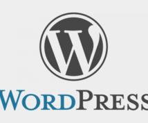 Wordpressのカスタマイズなんでも答えます WordpressでWEBサイトを設計している方へ