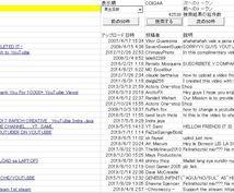 Youtubeの動画検索できます 【期間限定値引き】Excelを使用した動画検索ツールです。