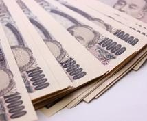 遠隔であなたの仕事・金運を上昇させる施術をします リクエストにお答え!金運UPの施術です。【金運瞑想法つき】