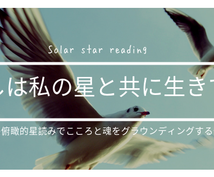 はじめての方へ、ヘリオセントリック星読みします わたしはわたしの星と共に生きていく 俯瞰的星読み