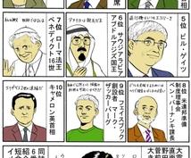 似顔絵描きます/漫画描きますます 漫画風のタッチでの似顔絵です。