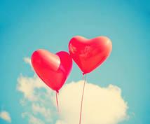 結婚!恋愛!すべての恋の悩み解決します 今まで恋愛がうまくいかなかった人!