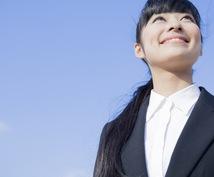採用担当者が面接の練習をいたします 就職や転職で内定を勝ち取りたいあなたへ!