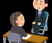 公務員試験の面接カードの添削・アドバイスします 公務員試験の面接官経験者が応募先・経歴に合わせて添削!