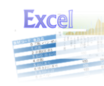 Excelのマクロ開発のアドバイスとブックの作成