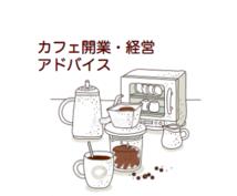 カフェ開業したい方、準備中の方のご相談受けます レコールバンタン講師・TV出演多数のカフェ専門家がアドバイス