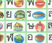 あなたのお名前をタイ語(タイ文字)で表記します タイ人とやりとりする機会の多い方へ!名刺やメールの署名欄に!