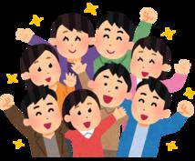 仲間に感謝されお小遣いを稼げる方法を伝授致します 仲間が喜ぶ笑顔に嬉しさ100倍 工夫次第で小遣いが増やせます