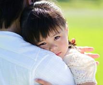 元保育士・自立支援員のカウンセラーがサポートます 子育てで悩んでいる方。ひとりで悩まないで、スキッリしましょう
