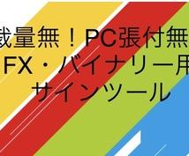 楽々エントリー!意外と勝てる?ツール提供します PC張付無し!FX・バイナリーで使えるサインツールです。
