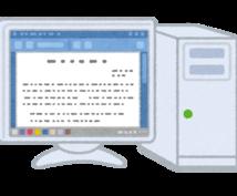 エクセル形式の帳票を作成します 経験豊富な事務のベテランが仕事効率アップをお手伝いします