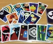 あなたのお悩みに、日本の神様カードからのメッセージをお届けします