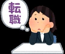 現役人事が第三者目線で転職活動のアドバイスをします 転職活動の方法、キャリアの悩みなどなんでもご相談ください!