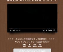 簡単、早い、安い、ビデオLPページが自分で作れます 使いやすいカンタン操作!あっという間に全世界に公開できます!