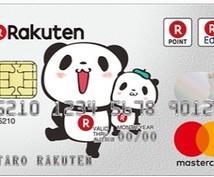 楽天カードの更にお得な作り方教えます これから申し込みを検討されている方は要チェック!!!