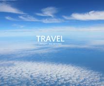 旅行会社のPR活動をしてくれる方を募集しています 副業、スキマ時間の有効活用に最適なお仕事です。