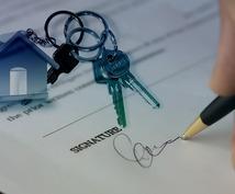 不動産全般/トラブル・家賃の節約方法をお教えします 近隣トラブル/賃貸契約時の疑問点まで不動産について教えます!