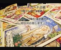 恋愛や仕事運等あなたの悩みをタロットカード占術で導きます。