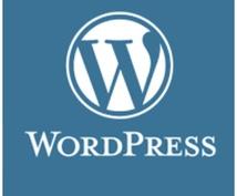 WordPressでのブログ開設をサポートします ドメイン契約、サーバーとの紐づけ、WordPress導入