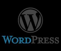 WordPress(ワードプレス)カスタマイズます どんな修正のご相談もお受けします