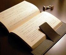 あなたの書いた小説を読みます 読んで欲しいけど、身近な人じゃ恥ずかしいと思ってる方