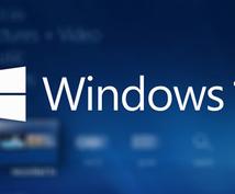Windows が勝手に10になってお困りの方必見!お困り事を解消いたします。