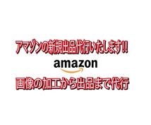 アマゾン新規出品代行します amazonのまだ誰も出品してない商品を出品いたします。