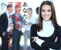 コンサルタントを目指す方必見!!コンサルタントに必要な最新の知識と情報を無料でお教え致します!!