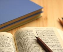 ドイツ語の科学論文・特許等の和訳をします 文献を取り寄せてみたらドイツ語で読めずお困りの方へ