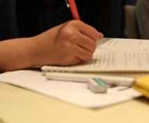 現役東大院生が受験勉強の仕方を教えます!