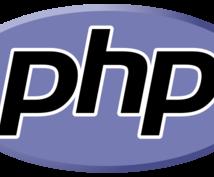 初心者の方大歓迎!PHPプログラムのサポートします 独学でがんばっている方、学校の課題で悩んでいる方へ!!