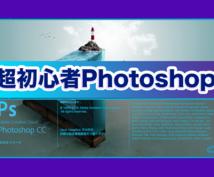 大阪開催/ゆっくり教えます Photoshop CC を学ぶセミナー!初心者向け