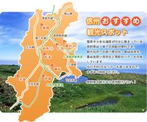 【国内旅行・長野】旅程、組みます!