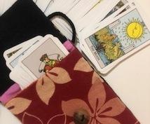 タロットで恋愛とお仕事の状況を鑑定します 最短30分☆カード開示☆カードからのメッセージを届けます
