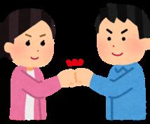貴女のパートナーになります 話し相手や、しっかりしたパートナーが欲しい方へ。