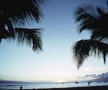 ハワイアンヒーリングで潜在意識をクリーニングします トラウマ、人間関係、どんなお悩みでもOK!