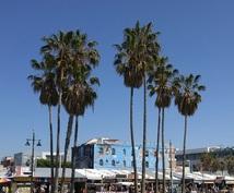 ロサンゼルス旅行のアドバイスいたします ローカルのようにLAを楽しむ by 在住15年コンシェルジュ