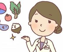 3ヶ月500円で栄養士に相談し放題にします 3ヶ月500円で栄養士から栄養のアドバイス聞き放題!