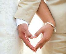 結婚生活での不安、解消します 最近なんだか、上手く行っていないのかも…そんなあなたに
