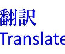 日本語と英語と中国語の文書を翻訳します 英語、中国語、日本語、台湾語翻訳に困っている貴方へ!