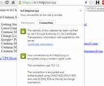 VPSにSSLを格安で導入します SSLを導入したい....でもお金が....