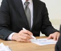 採用担当者が興味を惹く履歴書・面接アドバイスします ベンチャーの中途採用担当者が目を惹く書き方のサポート