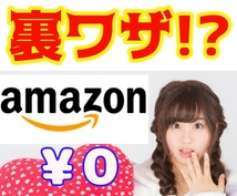 amazon商品が【無料】で手に入る方法教えます 知らないと絶対に損!今ならワンコインです!