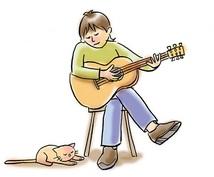 あなたの書いた歌詞にアコギで伴奏をつけます。また、アコギのアレンジや、カラオケ、BGM等用意します。