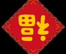 utsuho様 漢文