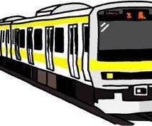 電車旅を現役鉄道社員が伝授ます あなただけの電車旅をご案内(^ ^)
